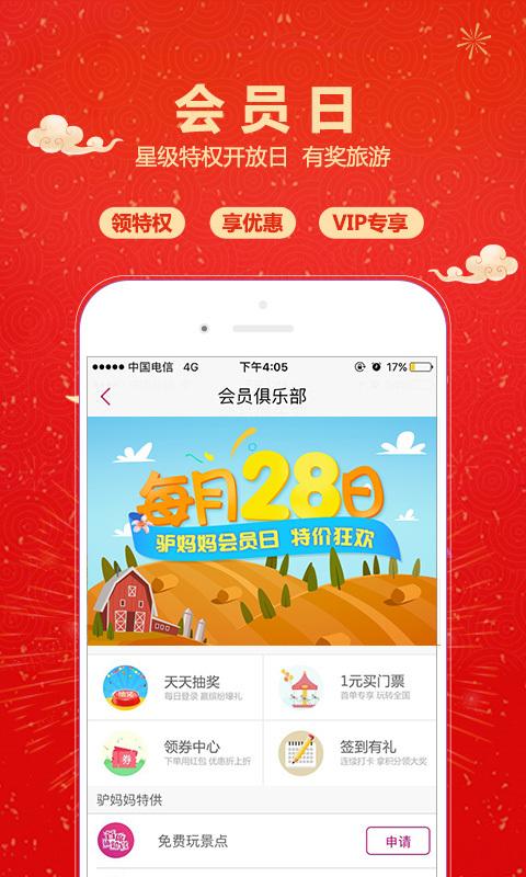 驴妈妈旅游app(旅游出行助手)截图