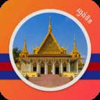 柬华圈(柬埔寨华人交流)app