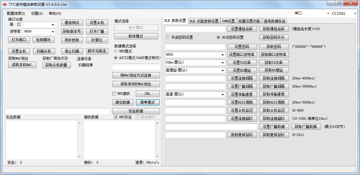 �N润透传工具(ttc透传模组参数设置)截图0