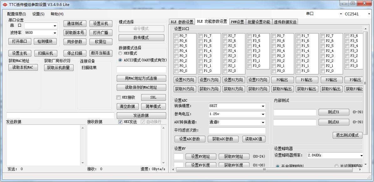 �N润透传工具(ttc透传模组参数设置)截图1