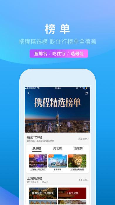 携程旅行iPhone版截图