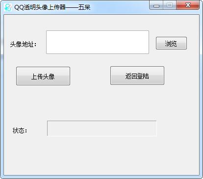 透明QQ头像上传工具截图0