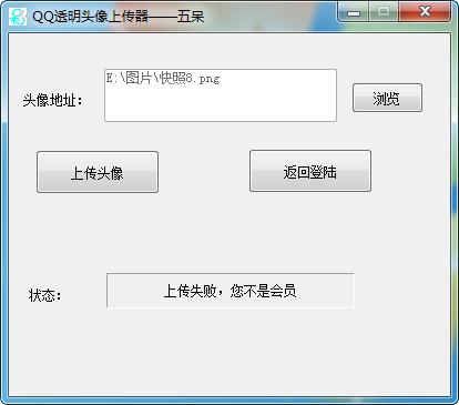 透明QQ头像上传工具截图1
