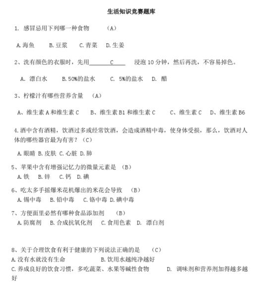 生活小常识竞赛题库pdf截图0