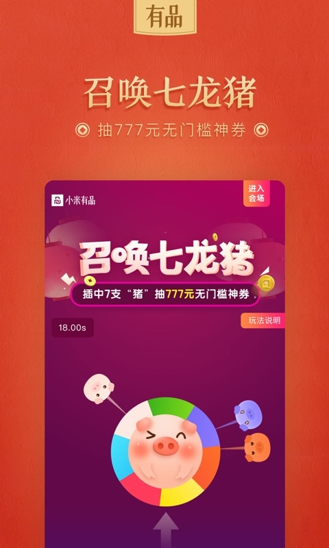 小米有品App截图