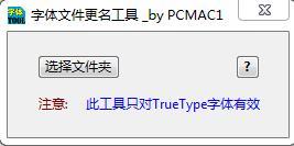 字体文件更名工具截图0