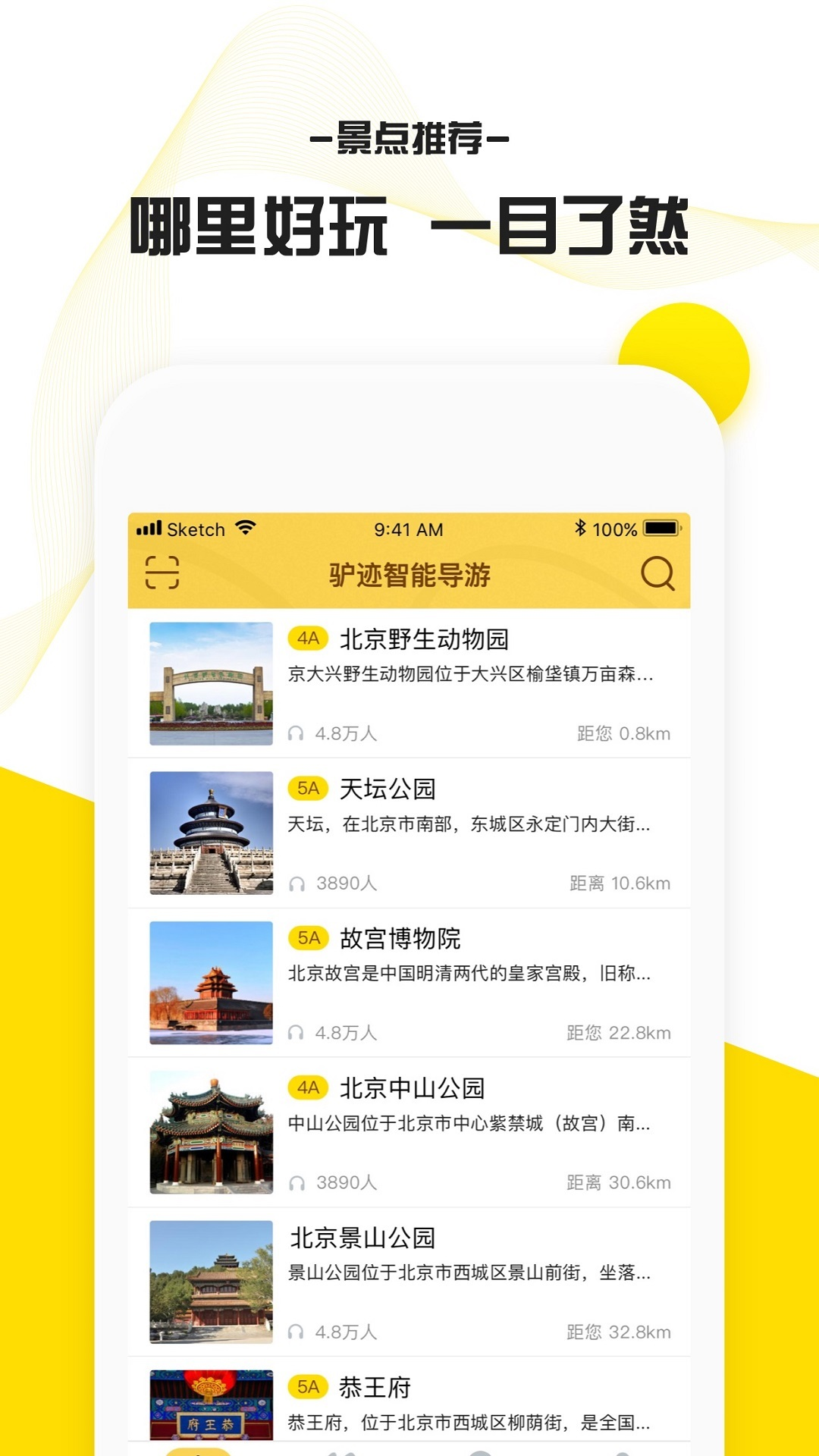 驴迹导游app截图