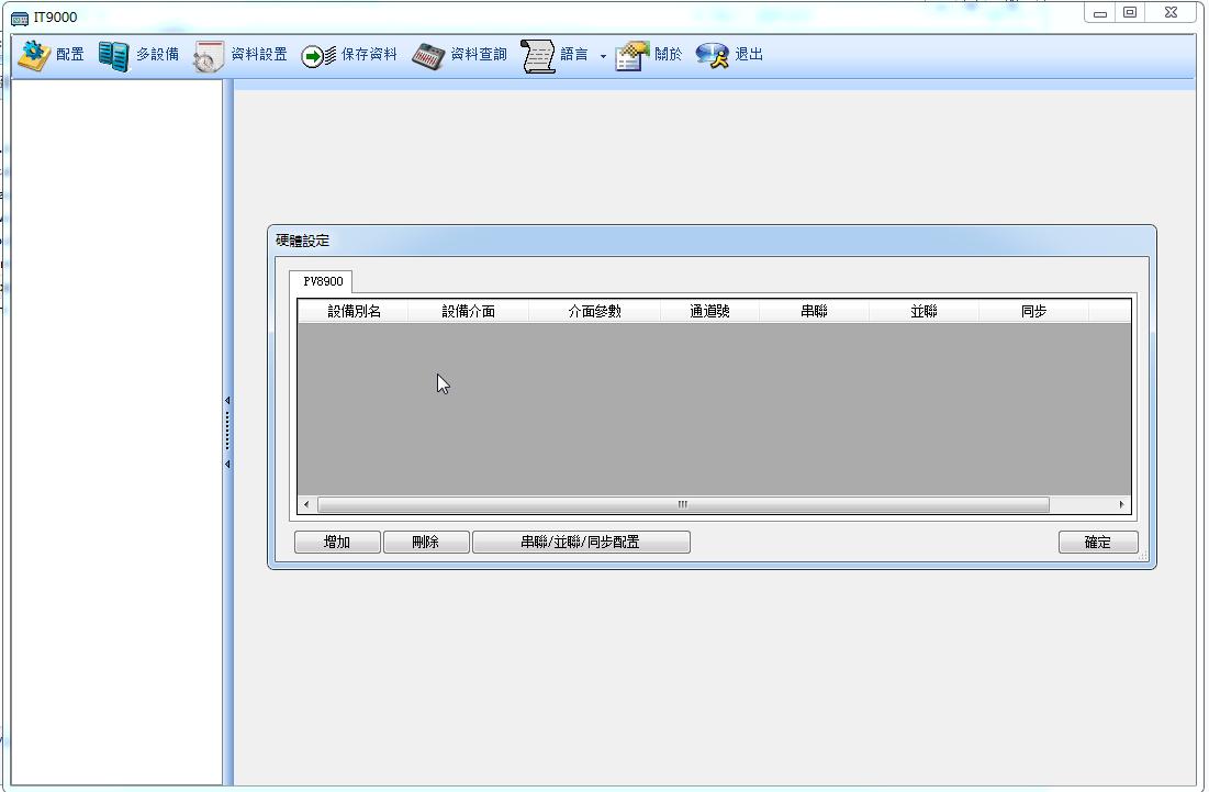 艾德克斯PV8300控制软件截图1