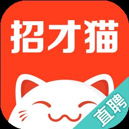招才猫直聘手机客户端4.8.3 最新版
