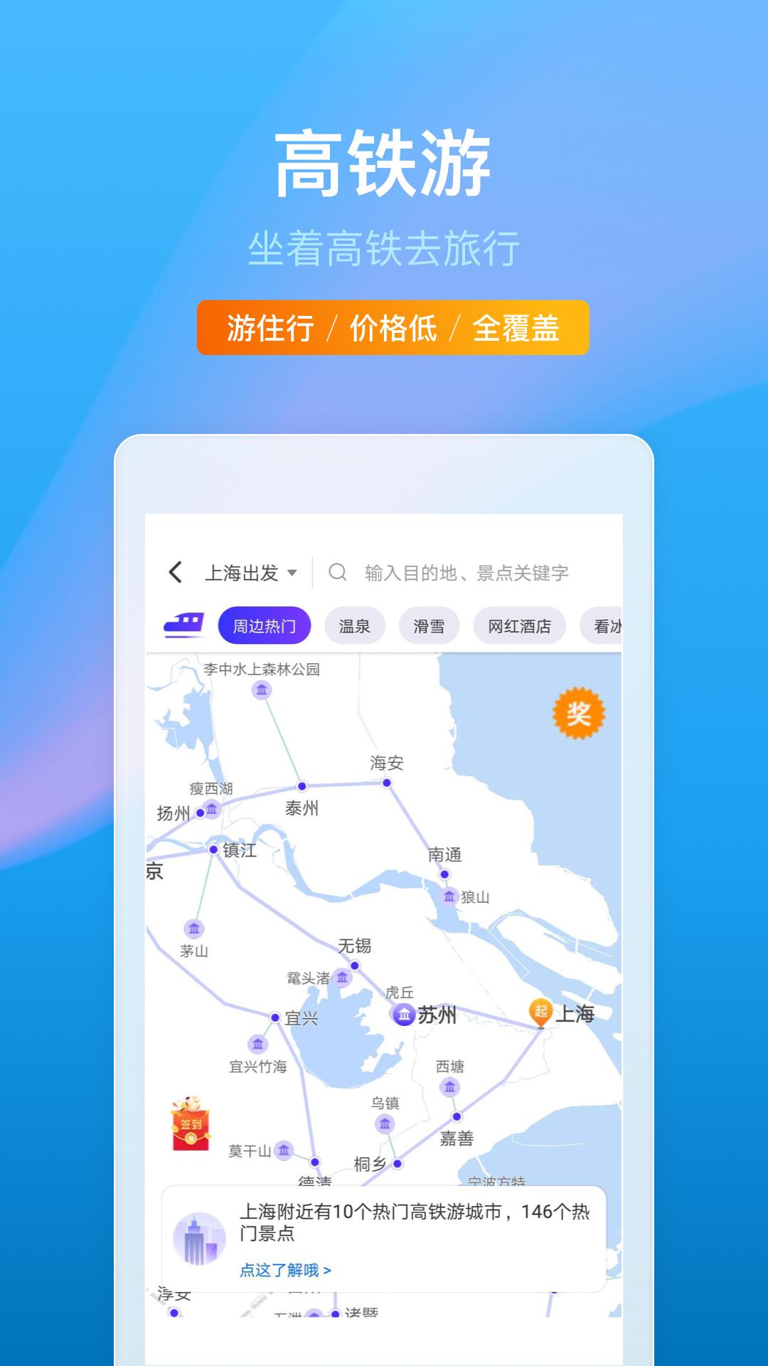 携程旅行客户端(携程网客户端下载)截图