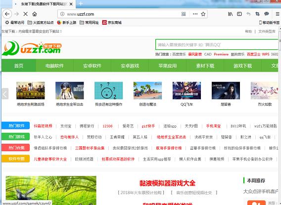 火狐浏览器(Firefox)截图1