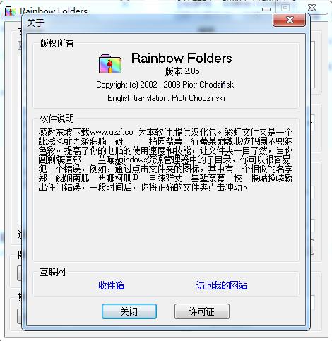修改文件夹颜色神器截图1