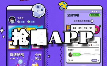 抢唱app大全