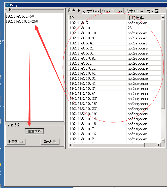 批量PING批量添加网卡IP工具截图1