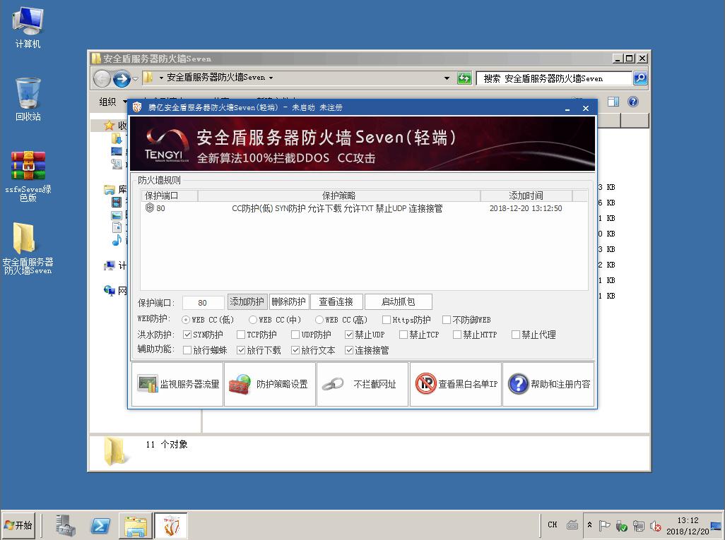 安全盾抗DDOS_CC防火��截�D0
