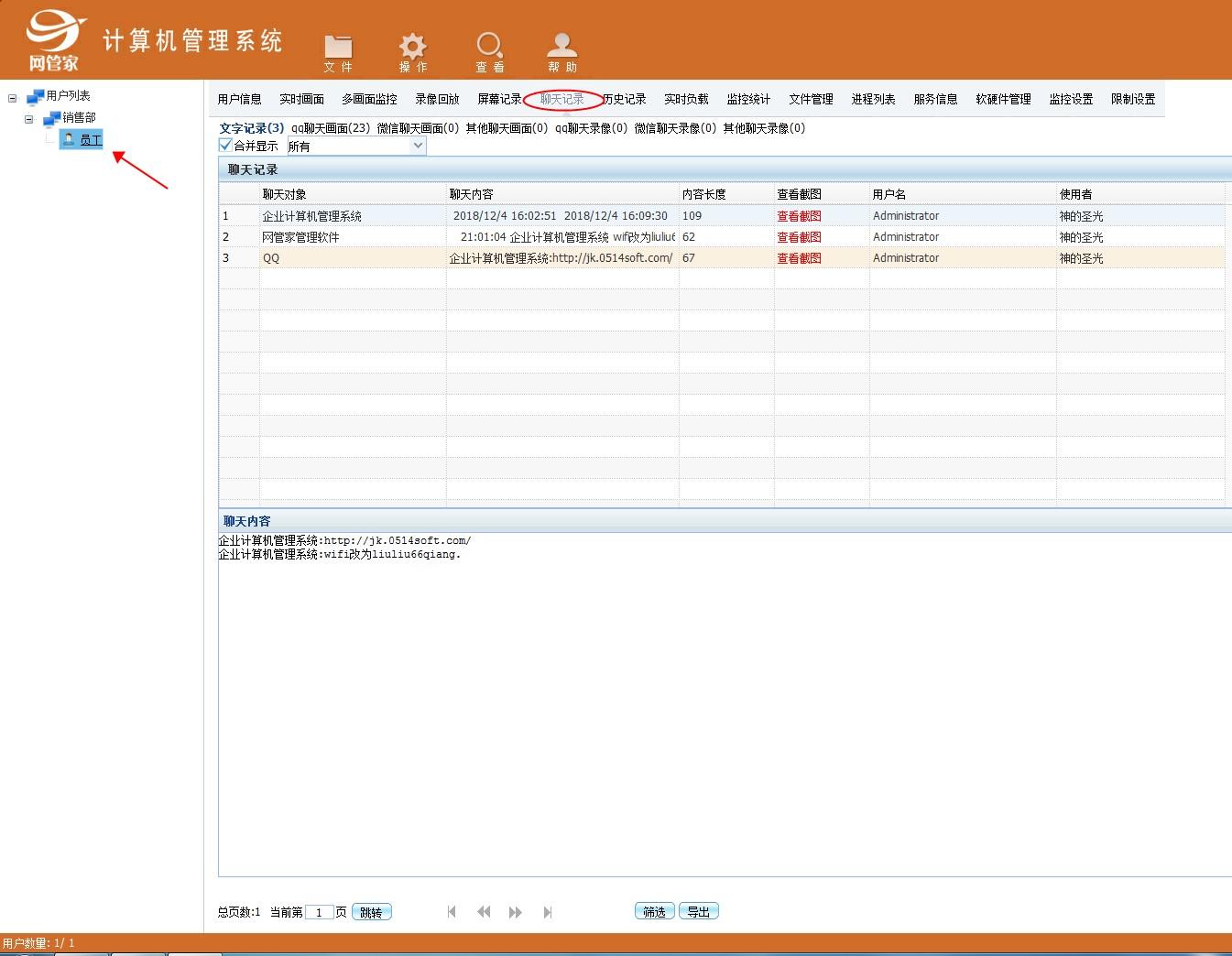 网管家局域网监控软件截图1