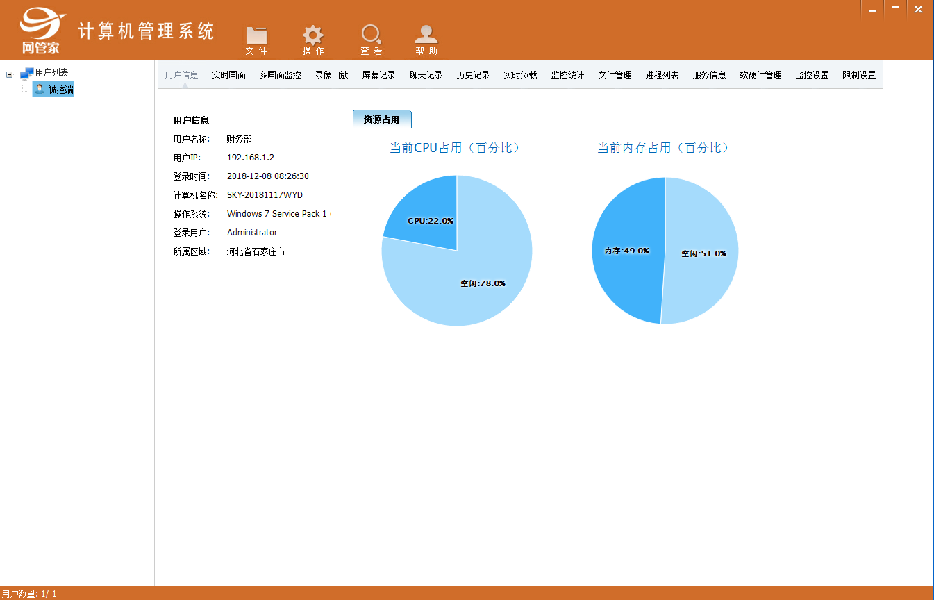 网管家局域网监控软件截图0