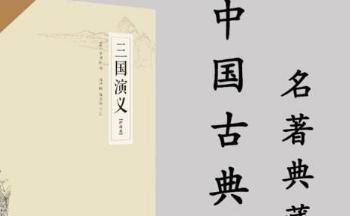 中国名著阅读app