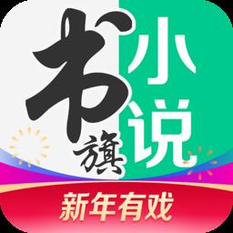 书旗小说手机版10.7.7