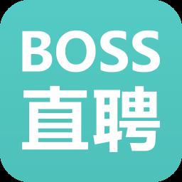 Boss直聘(手机招聘软件)7.061 最新