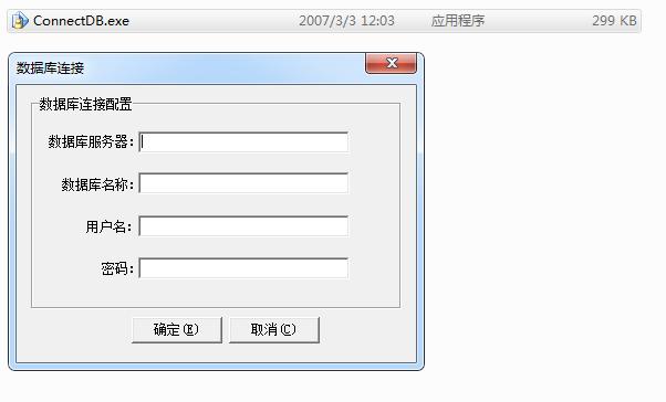 合协考勤机数据库连接设置工具截图0