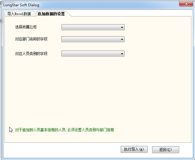 合协考勤机V8以上版本EXCEL导出数据工具截图0