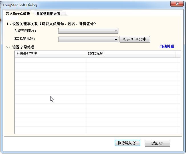 合协考勤机V8以上版本EXCEL导出数据工具截图1