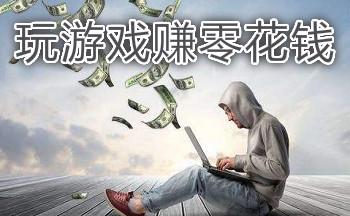 玩游戏赚零花钱