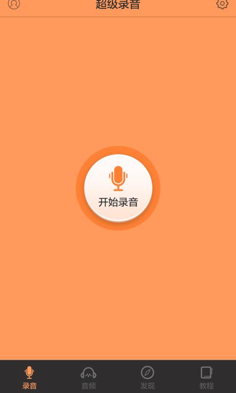 超级录音app截图