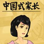 中��式家�L女�喊姹�1.0.3.6 中文��X版【附修改器】