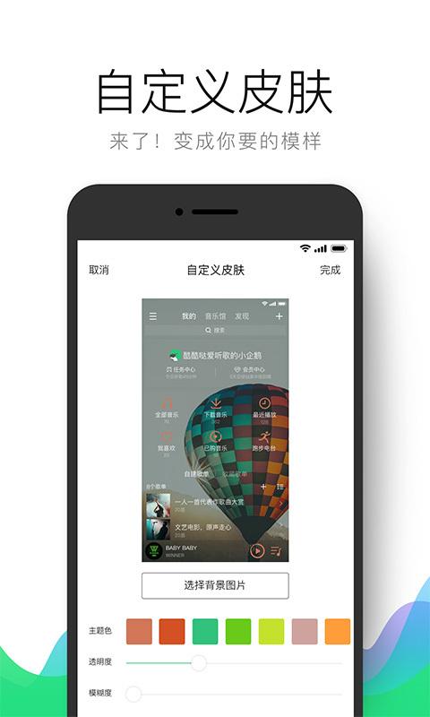 QQ音乐安卓版(qq音乐2019手机版)截图