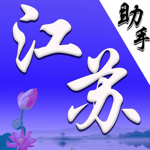 江苏助手app