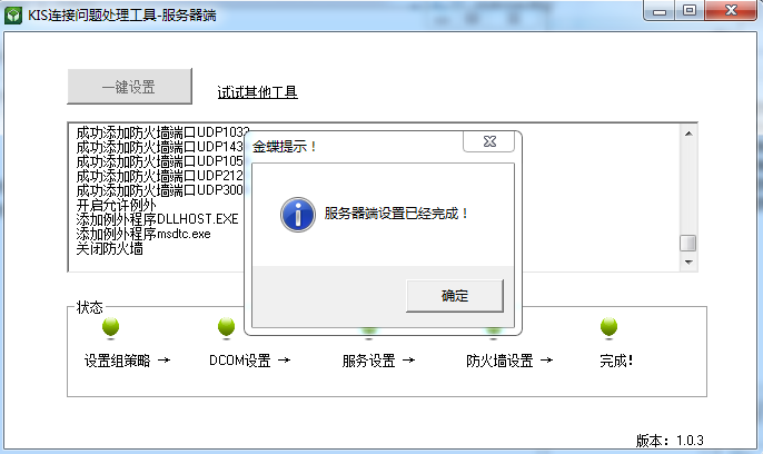 KIS连接问题处理工具(服务器端)截图0
