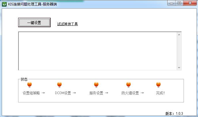 KIS连接问题处理工具(服务器端)截图1