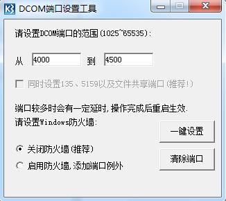 dcom端口设置工具截图0