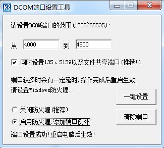 dcom端口设置工具截图1