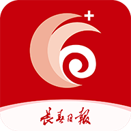 长春+app(长春日报官方新闻客户端)