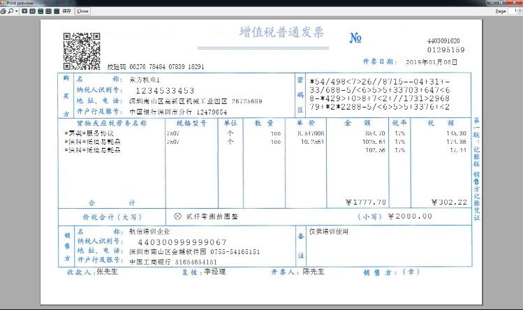 K/3WISE税务开票服务截图1
