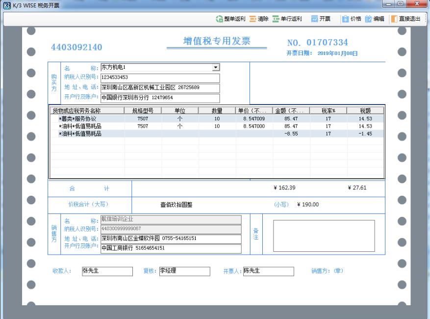 K/3WISE税务开票服务截图0