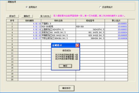 K/3WISE物料批次调整工具截图1