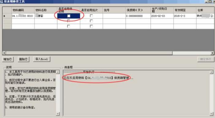 K/3WISE物料保质期管理截图1