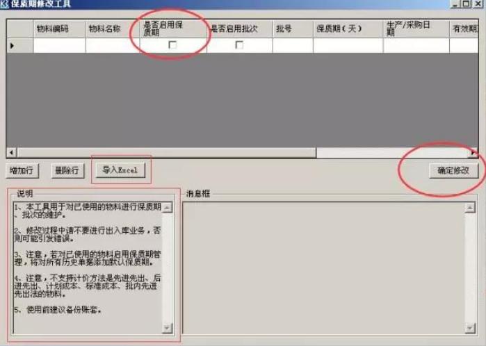 K/3WISE物料保质期管理截图0