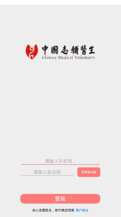 医生扶贫救援志愿软件截图