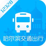 哈尔滨交通出行app苹果版1.0 市民版