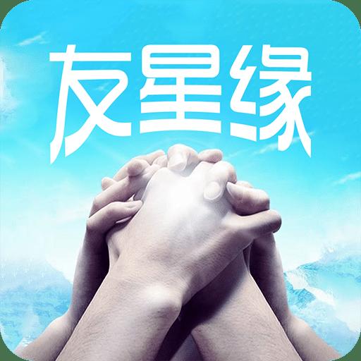 友星缘安卓版1.0.23 手机版