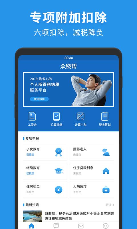众税帮个人所得税服务app截图