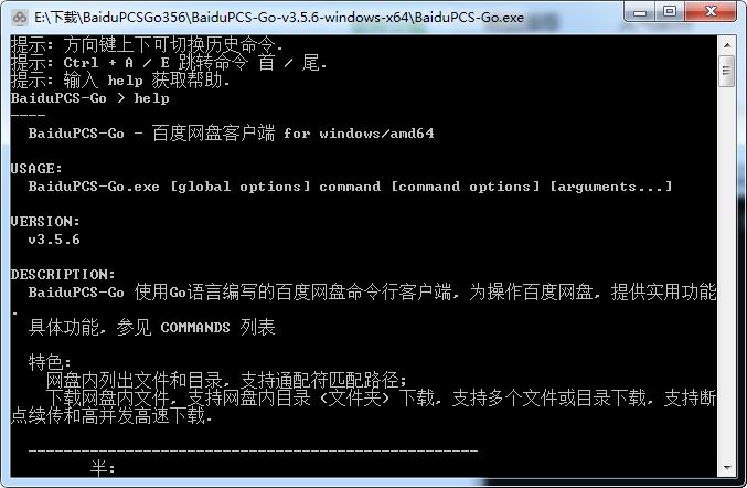 BaiduPCS-Go百度网盘管理器截图0
