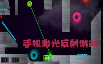 手机激光反射游戏