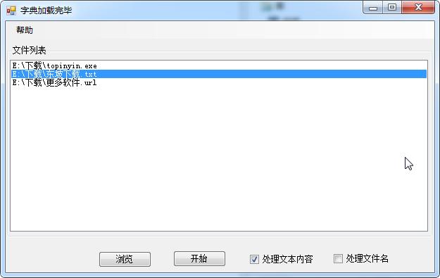 中文转拼音助手截图0