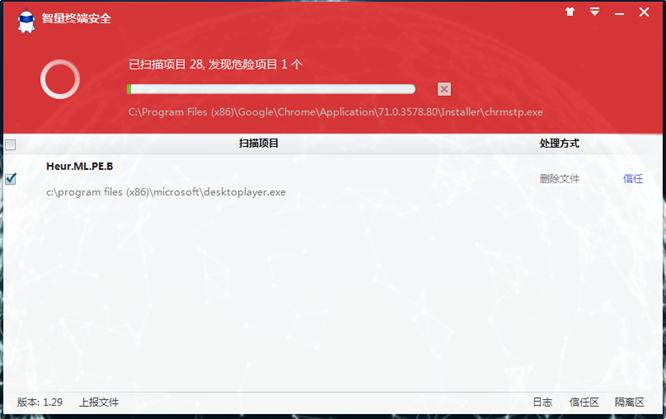 智量终端安全软件截图1